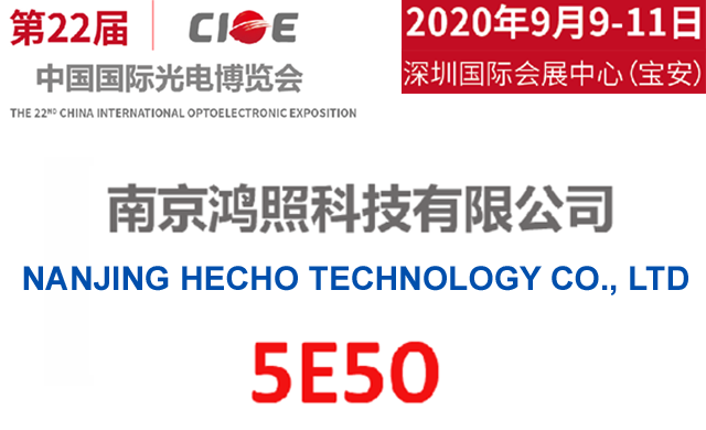 Welcome to Visit us on 2020 SHENZHEN CIOE Exhibition