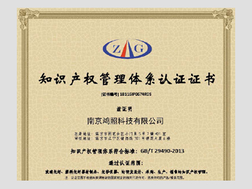 Hecho Pass the Intellectual Property Management System Certification